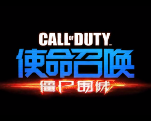 Call Of Duty Cyborg Online Sound Logo – 使命召唤