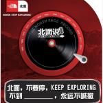 "The North Face ""Keep Exploring"" – 北面不要停"